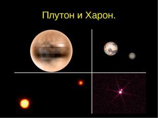 Плутон и Харон.