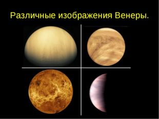 Различные изображения Венеры.