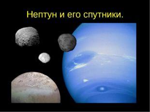 Нептун и его спутники.