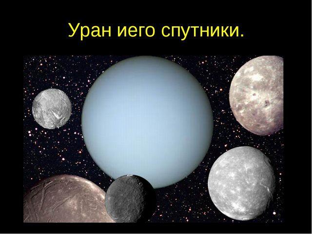 Уран иего спутники.