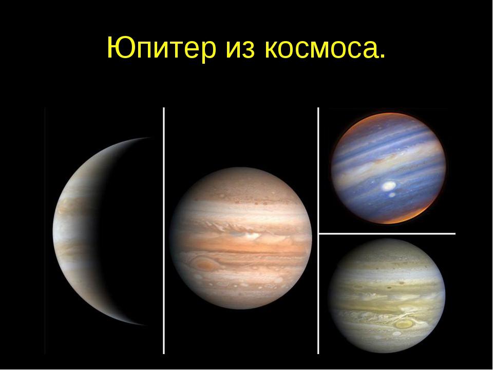 Юпитер из космоса.