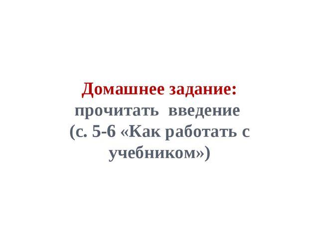 Домашнее задание: прочитать введение (с. 5-6 «Как работать с учебником»)