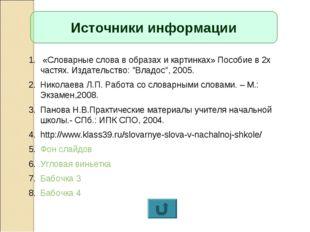 Источники информации «Словарные слова в образах и картинках» Пособие в 2х час