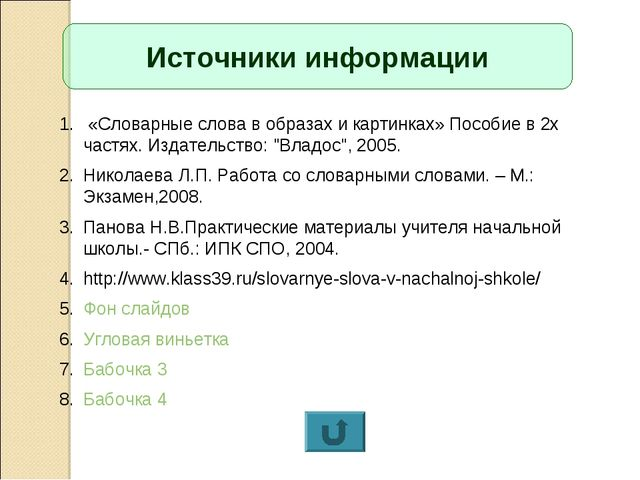 Источники информации «Словарные слова в образах и картинках» Пособие в 2х час...