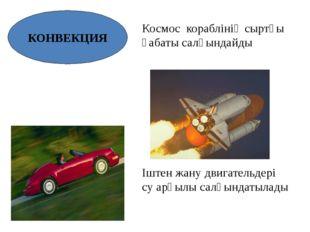 КОНВЕКЦИЯ Космос кораблінің сыртқы қабаты салқындайды Іштен жану двигательдер