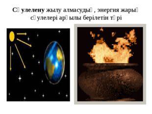 Сәулелену жылу алмасудың, энергия жарық сәулелері арқылы берілетін түрі