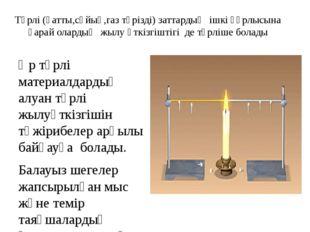 Түрлі (қатты,сұйық,газ тәрізді) заттардың ішкі құрлысына қарай олардың жылу ө