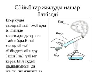 Сұйықтар жылуды нашар өткізеді Егер суды сынауықтың жоғары бөлігінде ысытса,о
