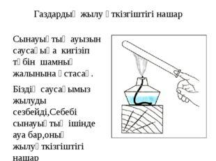 Газдардың жылу өткізгіштігі нашар Сынауықтың ауызын саусағыңа кигізіп түбін ш