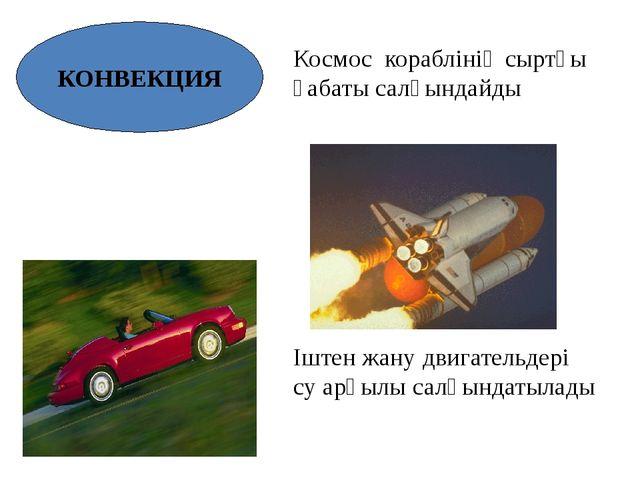 КОНВЕКЦИЯ Космос кораблінің сыртқы қабаты салқындайды Іштен жану двигательдер...