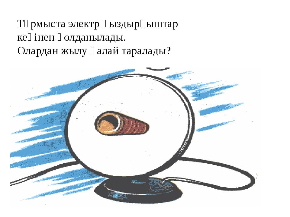 Тұрмыста электр қыздырғыштар кеңінен қолданылады. Олардан жылу қалай таралады?