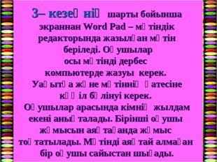 3– кезеңнің шарты бойынша экраннан Word Pad – мәтіндік редакторында жазылған