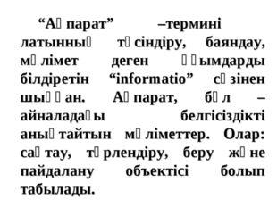 """""""Ақпарат"""" –термині латынның түсіндіру, баяндау, мәлімет деген ұғымдарды біл"""