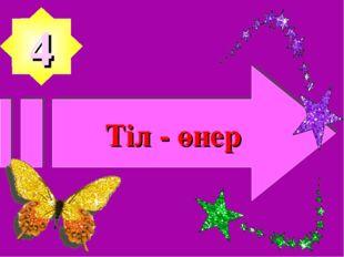 Тіл - өнер 4
