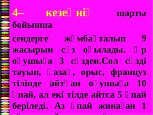 4– кезеңнің шарты бойынша сендерге жұмбақталып 9 жасырын сөз оқылады. Әр оқ