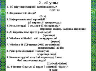 2 - оқушы Көшіру пернелерінің комбинациясы? (Ctrl+C) 2. Жад нешеге бөлінеді?