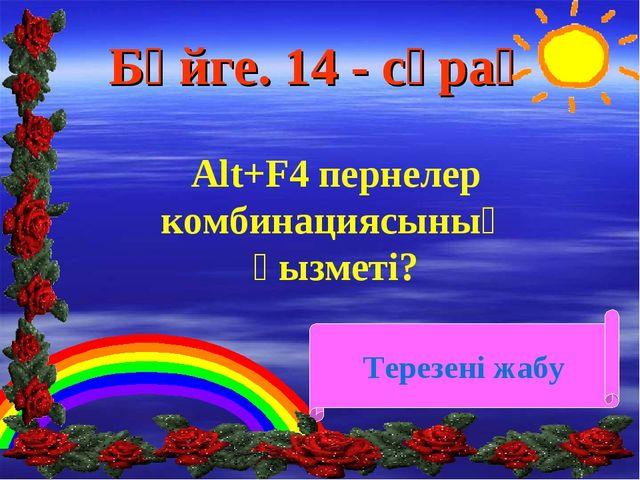 Бәйге. 14 - сұрақ Alt+F4 пернелер комбинациясының қызметі? Терезені жабу
