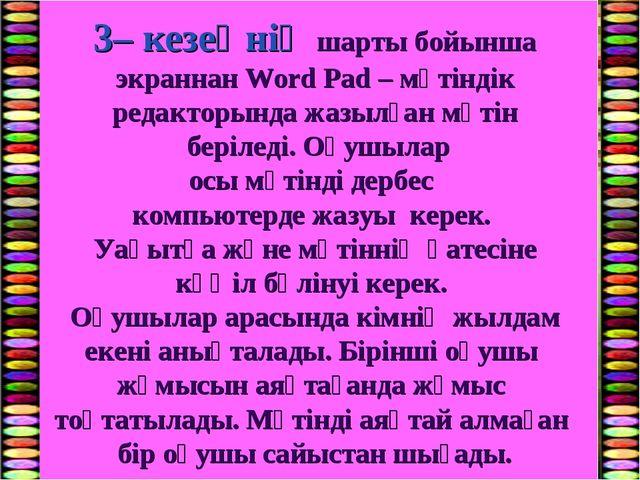 3– кезеңнің шарты бойынша экраннан Word Pad – мәтіндік редакторында жазылған...
