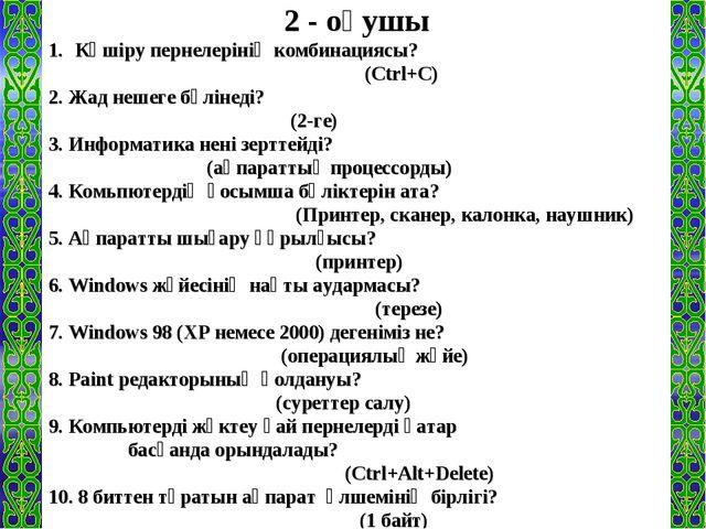 2 - оқушы Көшіру пернелерінің комбинациясы? (Ctrl+C) 2. Жад нешеге бөлінеді?...