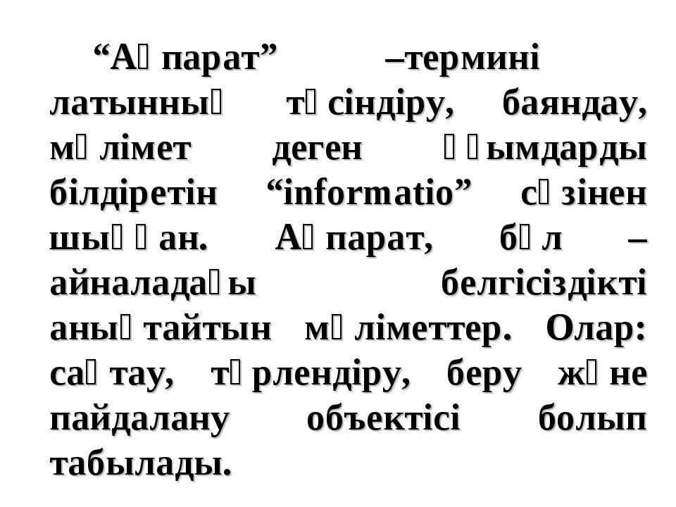 """""""Ақпарат"""" –термині латынның түсіндіру, баяндау, мәлімет деген ұғымдарды біл..."""