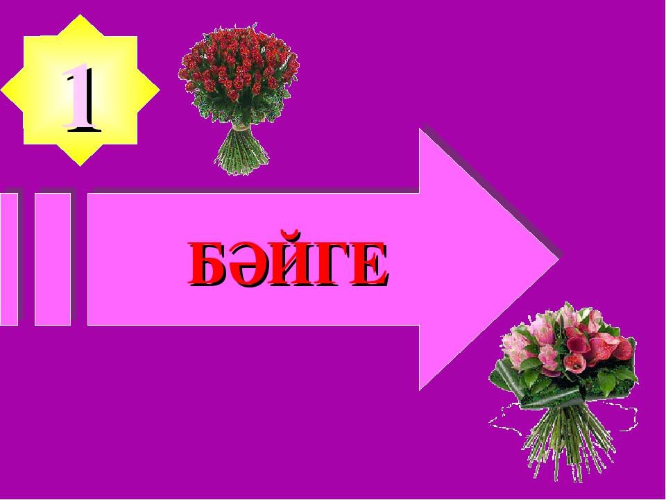 БӘЙГЕ 1