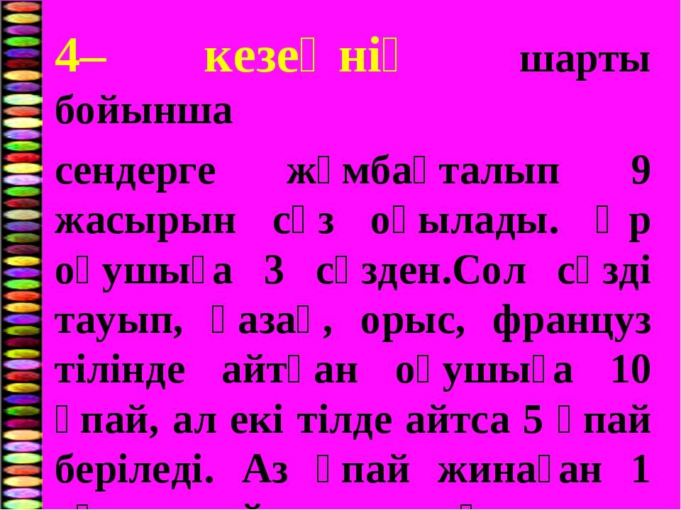 4– кезеңнің шарты бойынша сендерге жұмбақталып 9 жасырын сөз оқылады. Әр оқ...