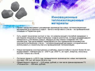 Инновационные теплоизоляционные материалы Проект предусматривает расширение п