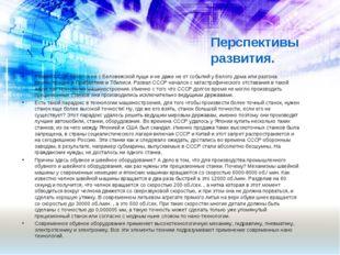 Перспективы развития. Развал СССР начался не с Беловежской пущи и не даже не