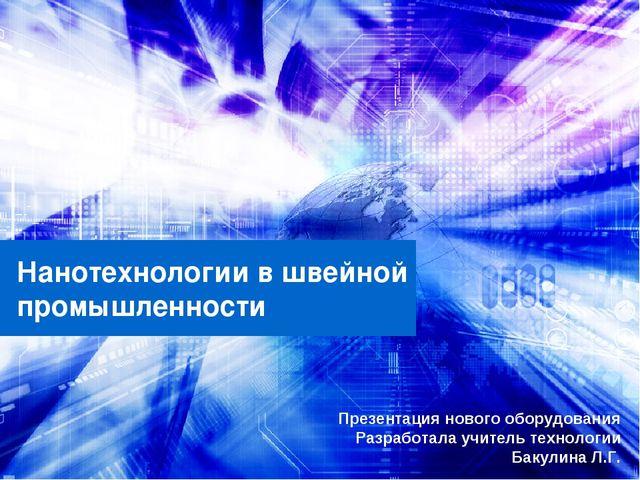 Нанотехнологии в швейной промышленности Презентация нового оборудования Разра...
