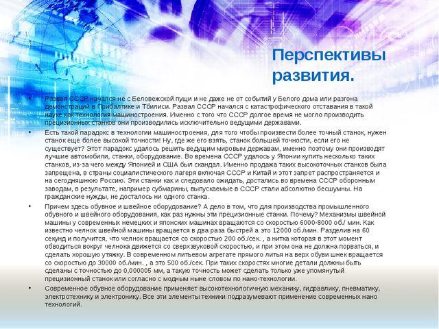 Перспективы развития. Развал СССР начался не с Беловежской пущи и не даже не...