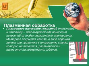 Плазменная обработка Плазменное нанесение покрытий (напыление и наплавка) – и