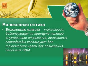 Волоконная оптика Волоконная оптика – технология, действующая на принципе пол