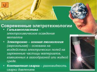Современные элетротехнологии Гальванопластика – электрохимическое осаждение м