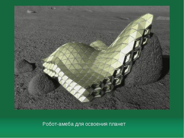 Робот-амеба для освоения планет