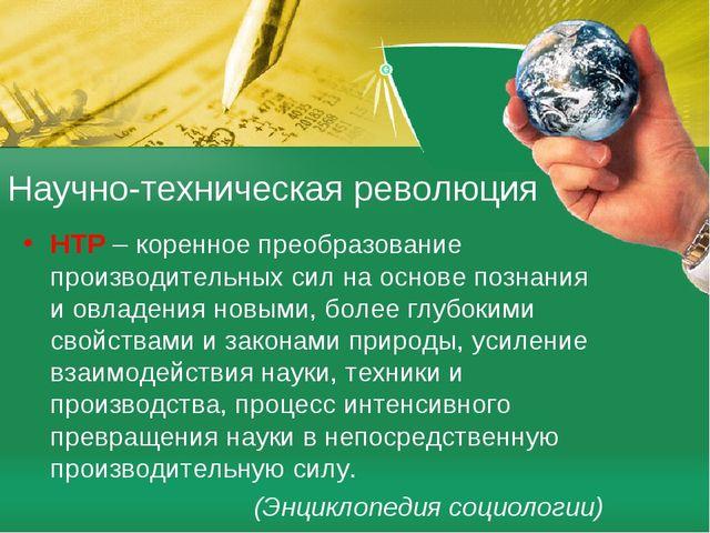 Научно-техническая революция НТР – коренное преобразование производительных с...