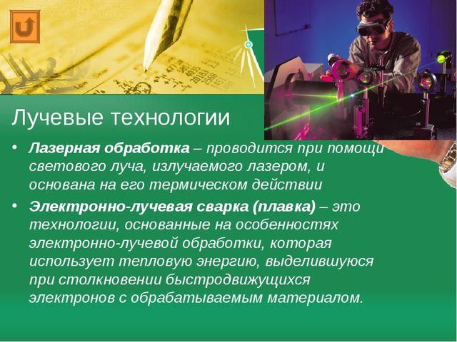 Лучевые технологии Лазерная обработка – проводится при помощи светового луча,...
