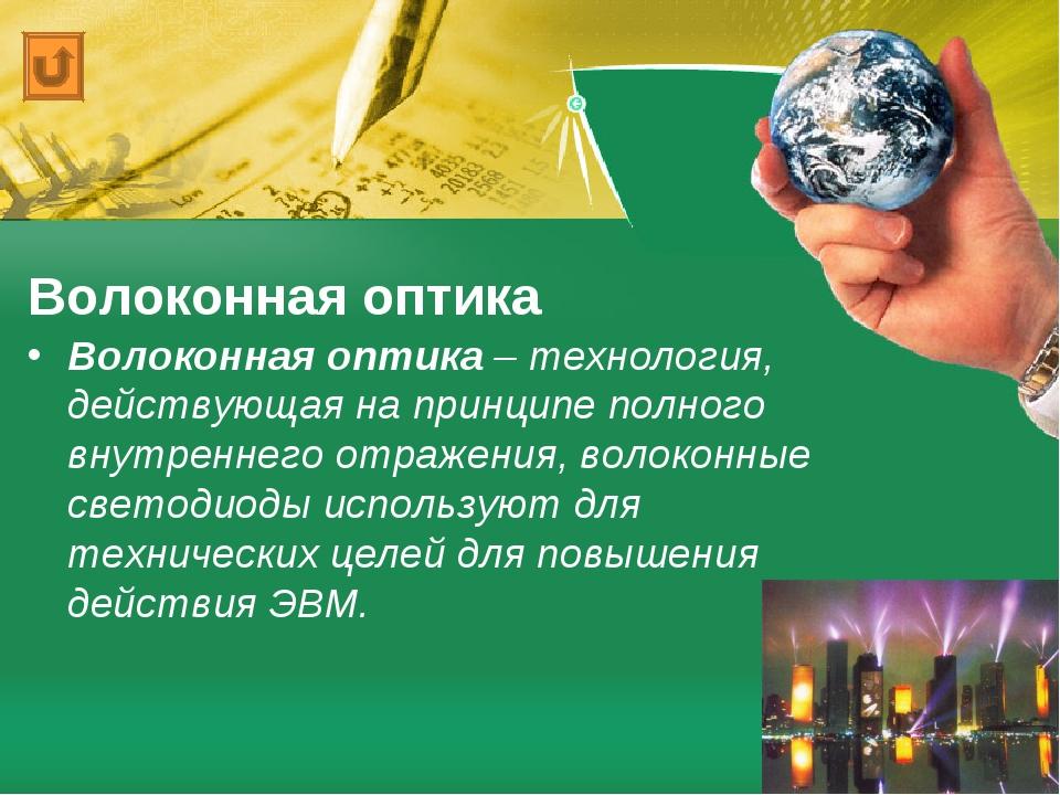 Волоконная оптика Волоконная оптика – технология, действующая на принципе пол...