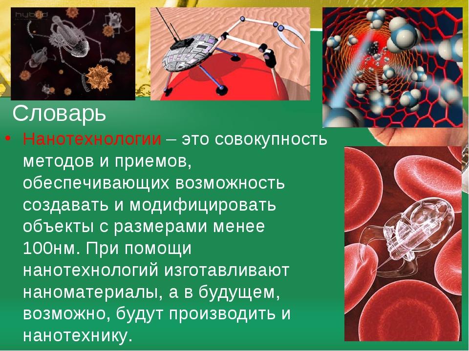Словарь Нанотехнологии – это совокупность методов и приемов, обеспечивающих в...