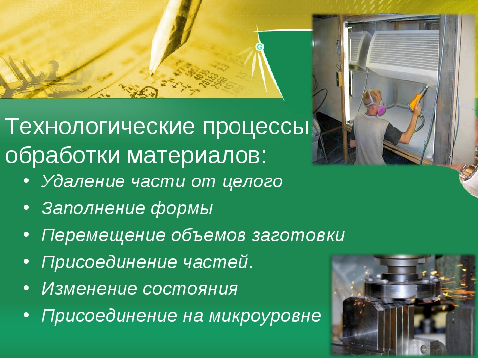 Технологические процессы обработки материалов: Удаление части от целого Запол...