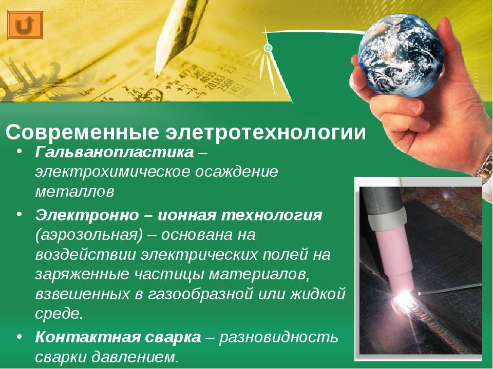 Современные элетротехнологии Гальванопластика – электрохимическое осаждение м...