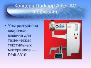 Концерн Dürkopp Adler AG (Германия) Ультразвуковая сварочная машина для техни