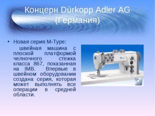 Концерн Dürkopp Adler AG (Германия) Новая серия M-Type:  швейная машина с пл