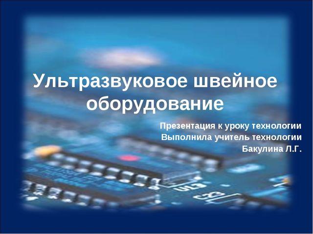 Ультразвуковое швейное оборудование Презентация к уроку технологии Выполнила...