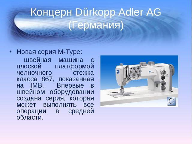 Концерн Dürkopp Adler AG (Германия) Новая серия M-Type:  швейная машина с пл...