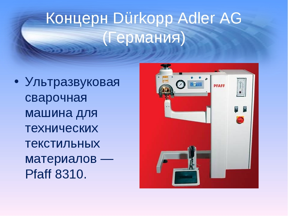 Концерн Dürkopp Adler AG (Германия) Ультразвуковая сварочная машина для техни...