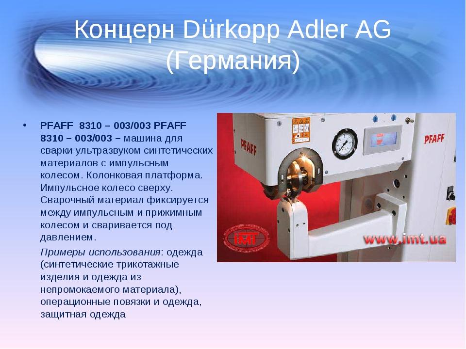 Концерн Dürkopp Adler AG (Германия) PFAFF 8310 – 003/003 PFAFF 8310 – 003/003...