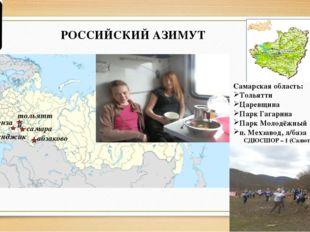 РОССИЙСКИЙ АЗИМУТ Самарская область: Тольятти Царевщина Парк Гагарина Парк Мо