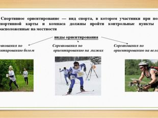 Спортивное ориентирование — вид спорта, в котором участники при помощи спорт