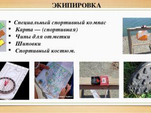 ЭКИПИРОВКА Специальный спортивный компас Карта — (спортивная) Чипы для отметк