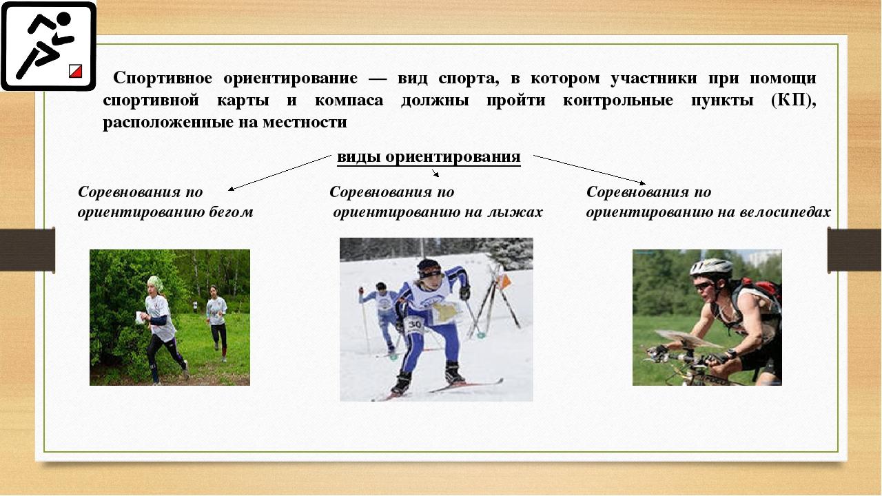 Спортивное ориентирование — вид спорта, в котором участники при помощи спорт...